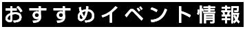 おすすめイベント情報 - OSOTO WEB