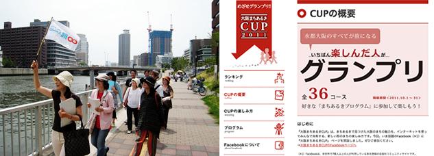 夢を叶える街のお祭り~水都大阪フェス2011