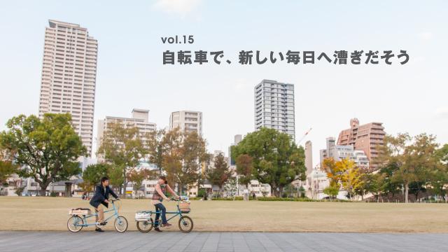 自転車の可能性はもっと広がる
