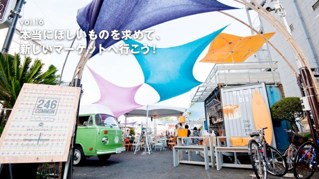 246COMMON Food Carts&Farmer's Market