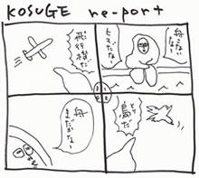 KOSUGE re-port