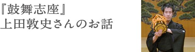 『鼓舞志座』上田敦史さんのお話