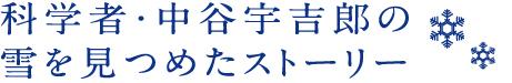 科学者・中谷宇吉郎の雪を見つめたストーリー
