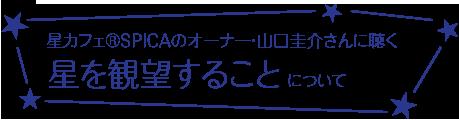 星カフェ®SPICAのオーナー・山口圭介さんに聴く星を観望することについて