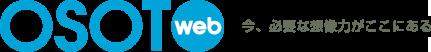 OSOTO WEB オソトウェブ - 今、必要な想像力がここにある